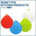 BENETTON ベネトン キッチン シリコン鍋敷き 4色の画像