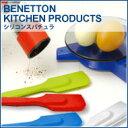 BENETTON ベネトン キッチン シリコン スパチュラ(へら) 4色の画像
