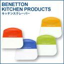 BENETTON ベネトン キッチン キッチンスクレーパー4色の画像