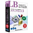 LB メディアロック3 パソコンソフト ライフボート