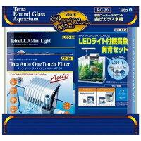 テトラ LEDライト付観賞魚飼育セットRG30LE