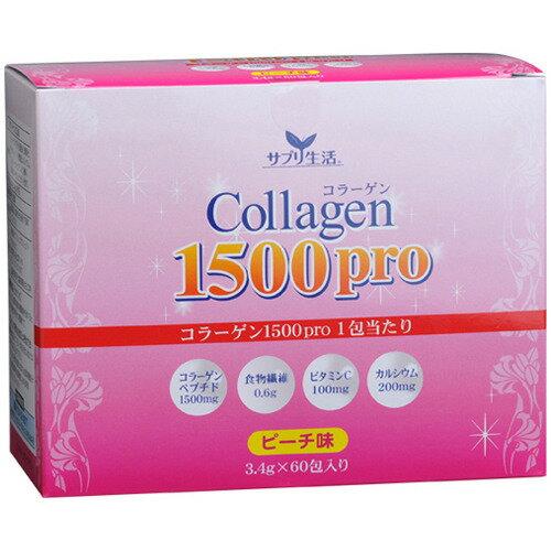 サプリ生活 コラーゲン1500pro 60包