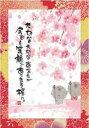 【スペース・ギャラリー・リミテッド】御木幽石ポストカード YM-R74