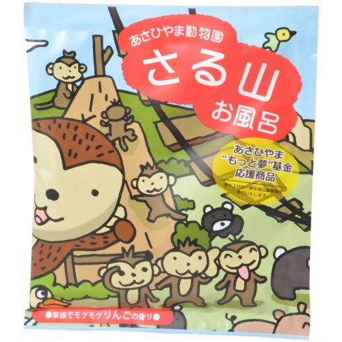 旭山動物園のお風呂 サル山
