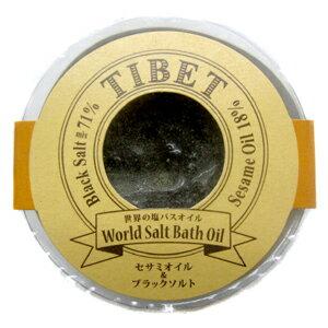 世界の塩バスオイル チベット