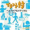 イラスト素材集 イラスト村 Vol.57 ヘルスケア&メディカル