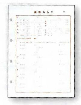 旭洋社 美容カルテ用紙