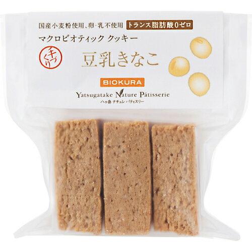 ビオクラ マクロビオティッククッキー 豆乳きなこ 9枚