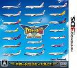 ぼくは航空管制官 エアポートヒーロー3D 関空 ALL STARS/3DS/CTRPBPKJ/A 全年齢対象