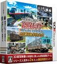 鉄道にっぽん! 路線たび 上下線収録 ダブルパック/3DS//A 全年齢対象 ソニックパワード SPWP0002