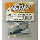 アクティブホビー AY04 グローブースター変換コネクター ラジコン