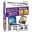デネット SECUDRIVE Sanitizer 日本語版