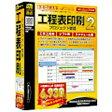 デネット 工程表印刷 プロジェクト管理2 DE-323