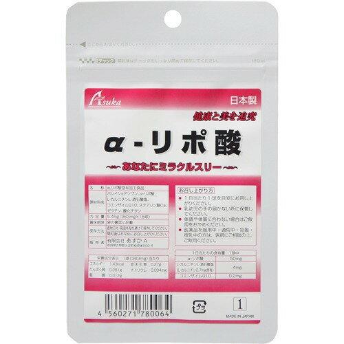 あすか αーリポ酸 15球 あすか αリポ酸 アルファリポ酸
