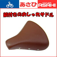 自転車の 自転車 価格 あさひ : ... 自転車)(サドル) (新品)| 価格