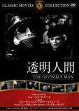 【楽天市場】ファーストトレーディング 透明人間(1933)/クロード・レインズDVD/洋画ドラマ | 価格比較 - 商品価格ナビ