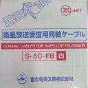 富士電線  衛星放送受信用同軸ケーブル S5CFB 白 S5CFB シロ