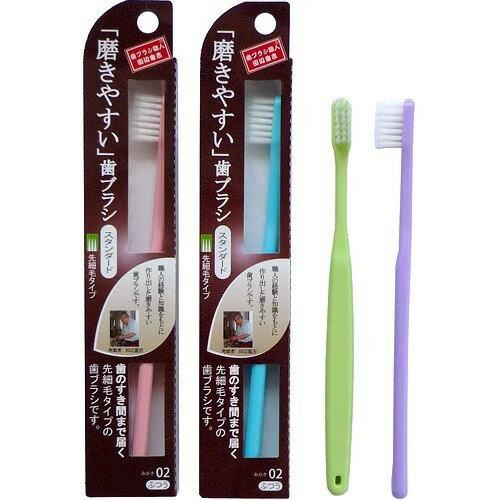 磨きやすい歯ブラシ 先細 LT-02