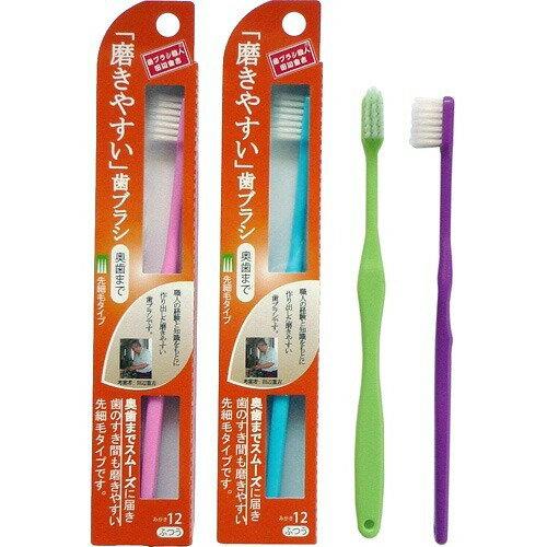 ライフレンジ 磨きやすい歯ブラシ 先細 奥歯まで 1本