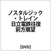 ノスタルジック・トレイン/日立電鉄往復前方展望 常北太田~鮎川