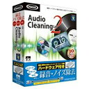 Audio Cleaning Lab2 ハードウェア付き