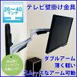 液晶プラズマテレビ用壁掛け金具:角度調節付 - シルバー - LCD-ACE-113S