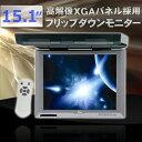 高解像XGA対応車載モニター!AV入力RCA端子採用 大画面 15インチ フリップダウンモニター T-1502CMの画像