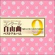 コンクール自由曲 ベスト・アルバム 9-銀河鉄道の夜: 土気シビック・ウィンド O