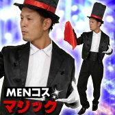MENコス マジック / コスプレ・パーティーグッズ