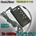 小型高感度 ・ FM専用ポケットラジオ 最適受信を行うDSPチューニング 単四2本でOK F110