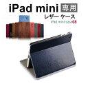 ipad mini ケース アイパッドミニ サイズ に作られた手帳タイプ/革 ipadmini-case08
