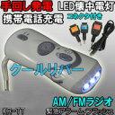 手回し充電 AM/FMラジオ LED3灯懐中電灯  KR-77