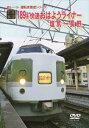 JR189系 快速 おはようライナー 塩尻→長野/DVD/ マルティ・アンド・カンパニー ERMA-00085