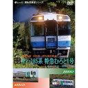特急型気動車185系 特急むろと1号 徳島→牟岐/DVD/ マルティ・アンド・カンパニー ERMA-00086