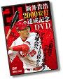 新井貴浩 2000安打達成記念DVD ~ど根性でつかんだ栄光!ドラフト6位から名球会へ~