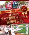 完全保存版 41年ぶりカープ優勝パレード&優勝報告会【Blu-ray】/Blu-ray Disc/HTVBD-0002