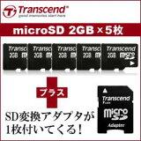 【セットモデル】トランセンド microSDカード2GB×5枚+変換アダプタのセットモデル ( マイクロSDカード2GB×5+1 )