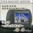 オトギノ 7インチヘッドレストモニター 黒の画像
