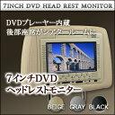 オトギノ 7インチDVD内蔵ヘッドレストモニターの画像