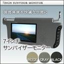 オトギノ 7インチサンバイザーモニター右 ブラックの画像