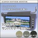 10.2インチサンバイザーモニター右 ブラックの画像