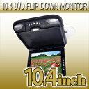 DVD内蔵 10.4インチフリップダウンモニター (ベージュ)の画像