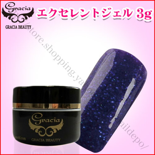 グラシア gracia エクセレントジェル 3g GEM 009