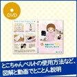 DVD「必勝安産! 骨盤ケアではつらつマタニティライフ」