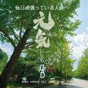 元気になるCD/CD/EMRD-013 ビッグフラットエンタープライズ EMRD-013