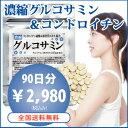 濃縮 グルコサミン&コンドロイチン サプリメント(360粒×2袋)約6ヶ月分 - パソデの画像