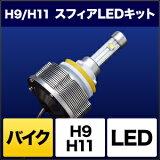 DUCATI 848 SPHERE LIGHT バイク用スフィアLED H9/H11 コンバージョンキット 6000K