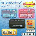 HT-01A BLUE(直輸入50in1カードリーダー・USB2.0・ブルー)