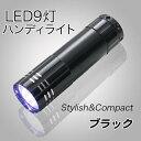 LED9灯ライト ブラック