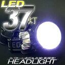37灯LEDヘッドライト